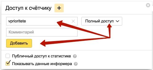 Как выдать доступ к Яндекс.Метрике — ИК Приоритет b534ae93271